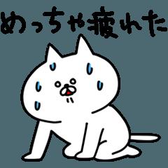 めっちゃ疲れてる白ネコ