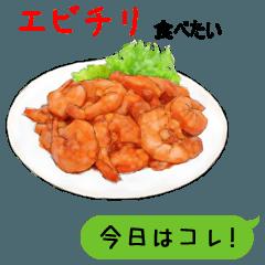 [LINEスタンプ] 今日はコレ! ~ 中華料理編
