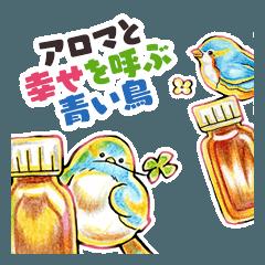 アロマと幸せを呼ぶ青い鳥