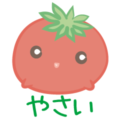 たのしい野菜たち