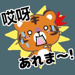 台湾中国語と日本語で基本的な言葉