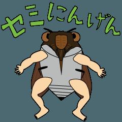 [LINEスタンプ] セミ人間 (1)