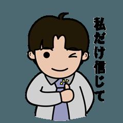 [LINEスタンプ] 新婚夫婦_おっと (1)