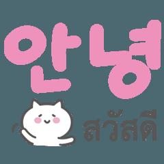 タイ語と韓国語♡よく使う言葉
