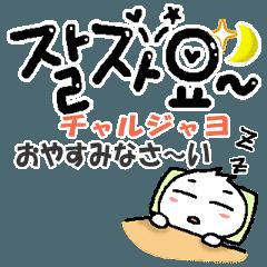 かわいいハングル韓国語の動くスタンプ~1
