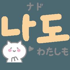 日常会話によく使う♡韓国語2