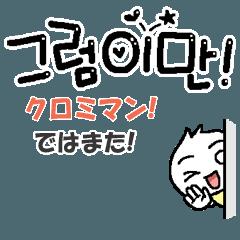 かわいいハングル韓国語の動くスタンプ~2