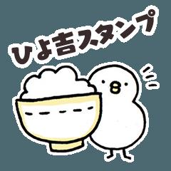 ふっしーのヒヨ吉スタンプ3