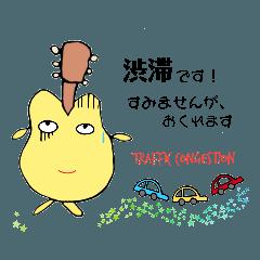 はっぴいギター & メッセージ! (英語付)