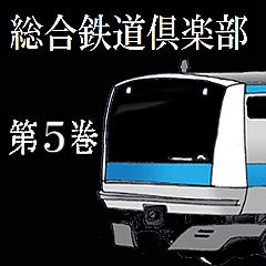 総合鉄道倶楽部第5巻