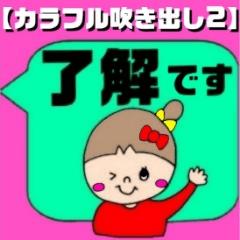 【カラフル吹き出し2】使える敬語丁寧語