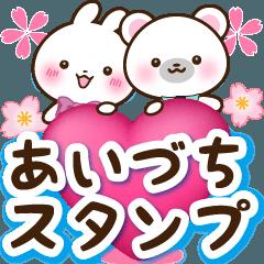 桜色あいづちスタンプ