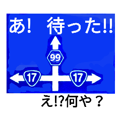 爆笑!道路標識229あんた誰?編