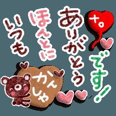 気持ちが伝わる♡スタンプ(チョコ味)