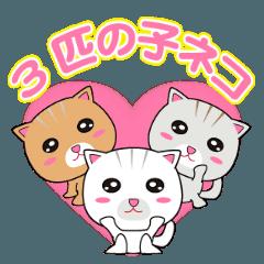 [LINEスタンプ] 動く!3匹の子ネコ! (1)