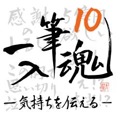 一筆入魂10〜気持ちを伝える編〜
