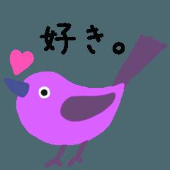 好きを伝える鳥