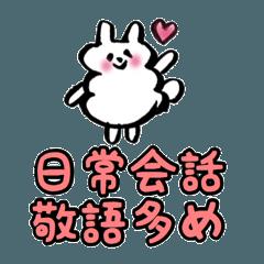 うさぎのmofuko1(敬語日常会話編)