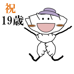 餃子紳士/誕生日 1~40歳