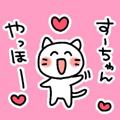 すーちゃん大好き❤甘えん坊ネコ