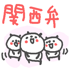 関西弁のちびちびぱんだ!