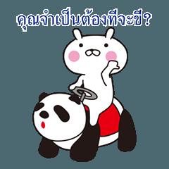 おぴょうさ9 -シンプル生活3- タイ語版