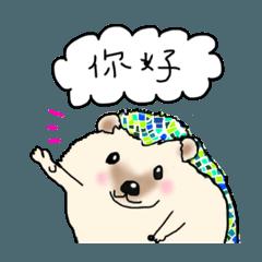 ハリネズミのこじこじ【中国語ver.】