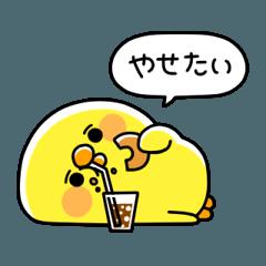 ダイエットひよこちゃん