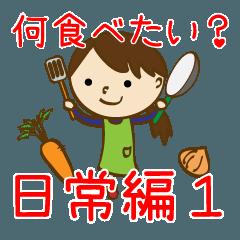[LINEスタンプ] 主婦のなごみさん【日常編1】 (1)