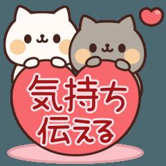 ネコがいっぱいアニメーションスタンプ2♥