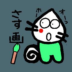 カブ太郎ニャンコになる!!