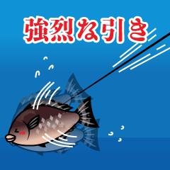 フカセ君のグレ釣り【プロ編】