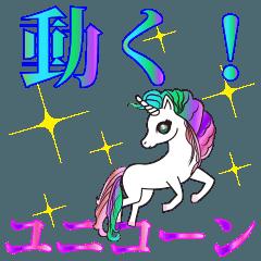動く!虹色かわいいレインボーユニコーン