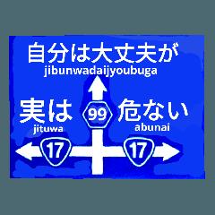 爆笑!道路標識233 天使の小言編