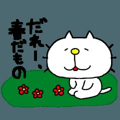 [LINEスタンプ] みちのくねこ 春夏秋冬「春」2 (1)