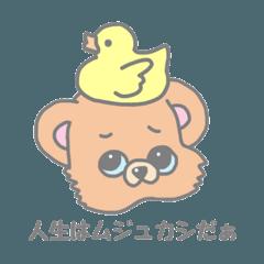[LINEスタンプ] たまに日本語が片言になるクマちゃん
