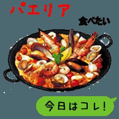 [LINEスタンプ] 今日はコレ! ~ 西欧料理編
