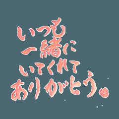 Yukichanの大切な想いふでもじすたんぷ