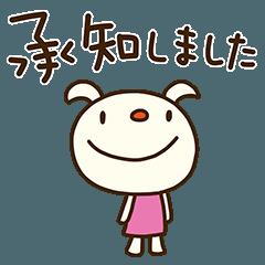 てるてるいぬ3(敬語編)