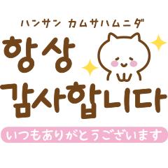 とても丁寧な韓国語♡