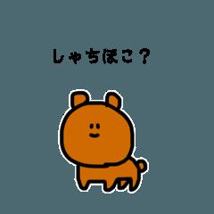 [LINEスタンプ] 相槌くまなど (1)
