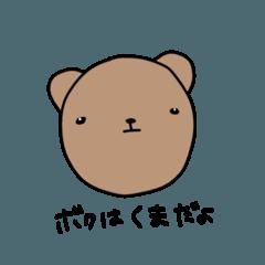 [LINEスタンプ] ぼくはくまだよ (1)