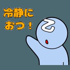 [LINEスタンプ] おつ夫のおつスタンプ (1)