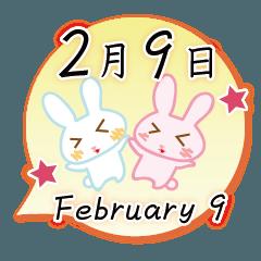 2月9日記念日うさぎ