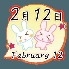 2月12日記念日うさぎ