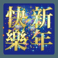 [LINEスタンプ] 春節3*新春祝福