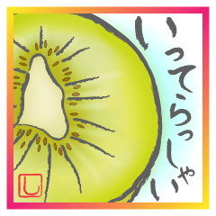 絵手紙風スタンプ【し】印バージョン
