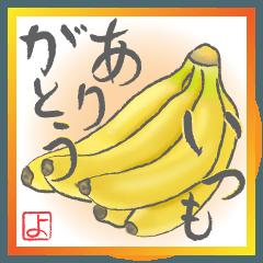 絵手紙風スタンプ【よ】印バージョン