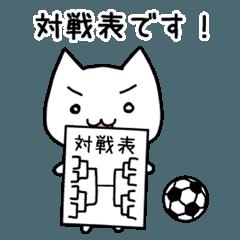 サッカーネコの毎日。