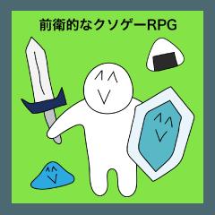 [LINEスタンプ] 前衛的なクソゲーRPG